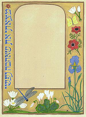 Garden of Earthly Delights Custom Ketubah detail 1