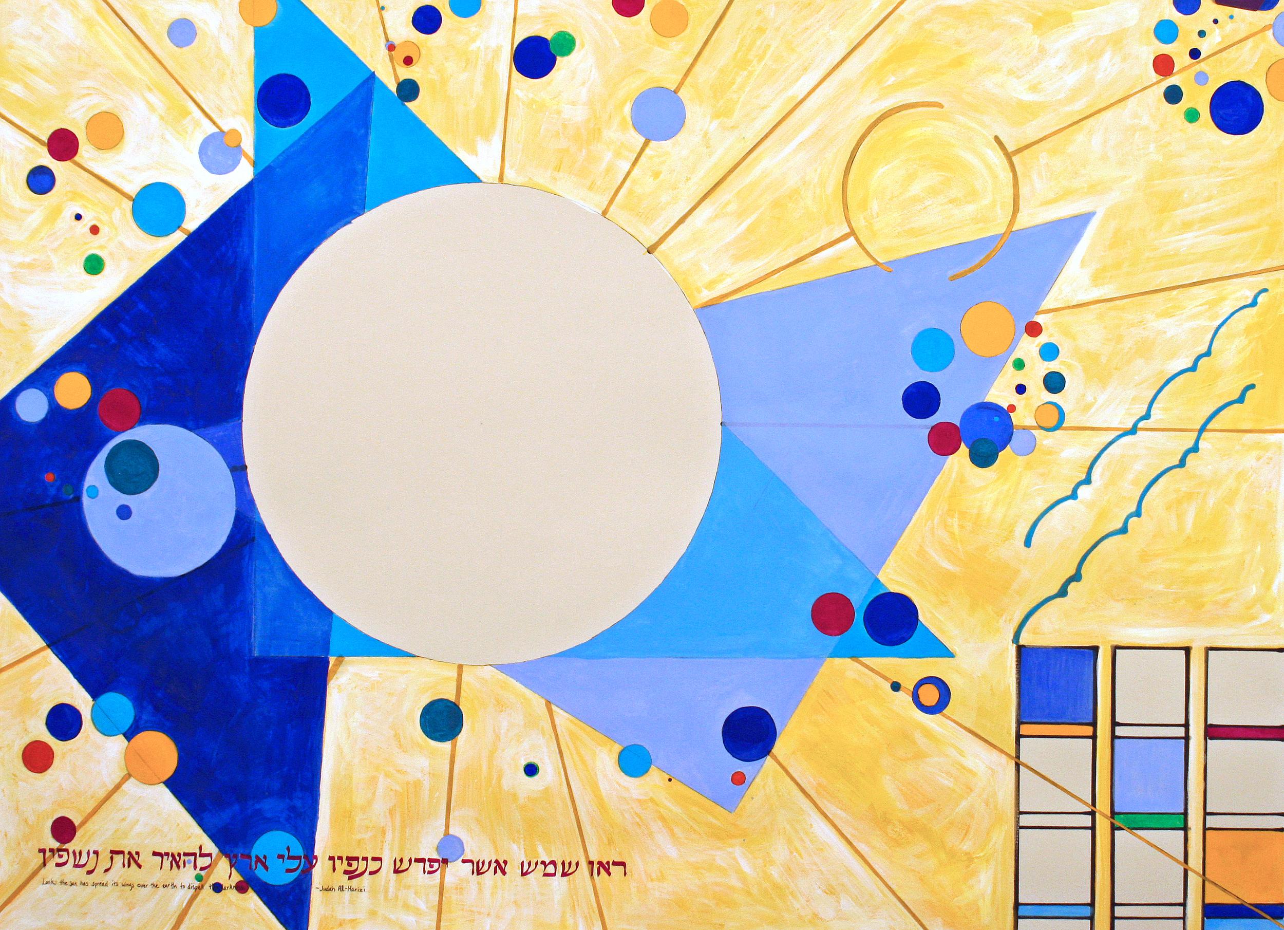 Look: The Sun Custom Ketubah detail 1