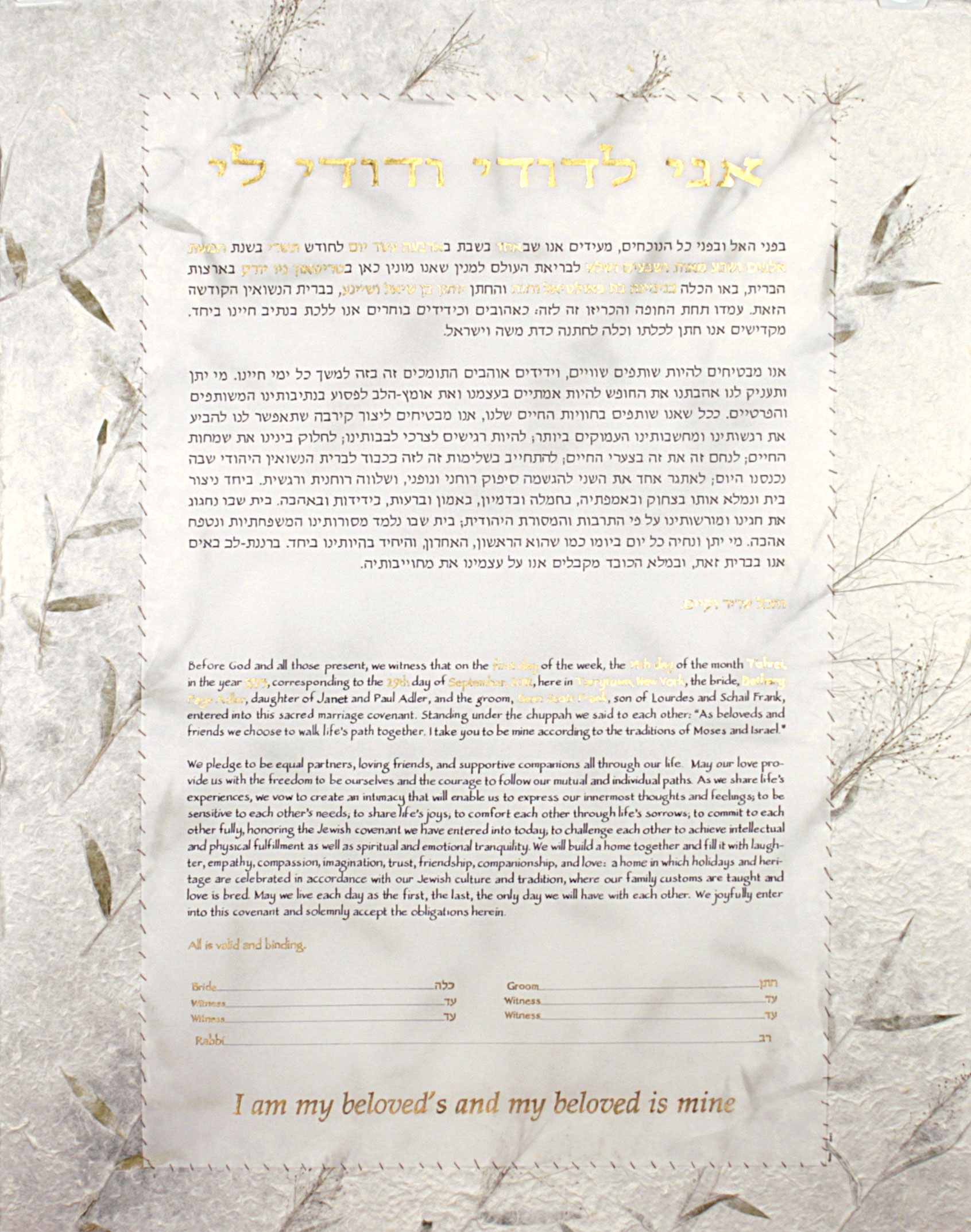Sweet Meadow Custom Ketubah