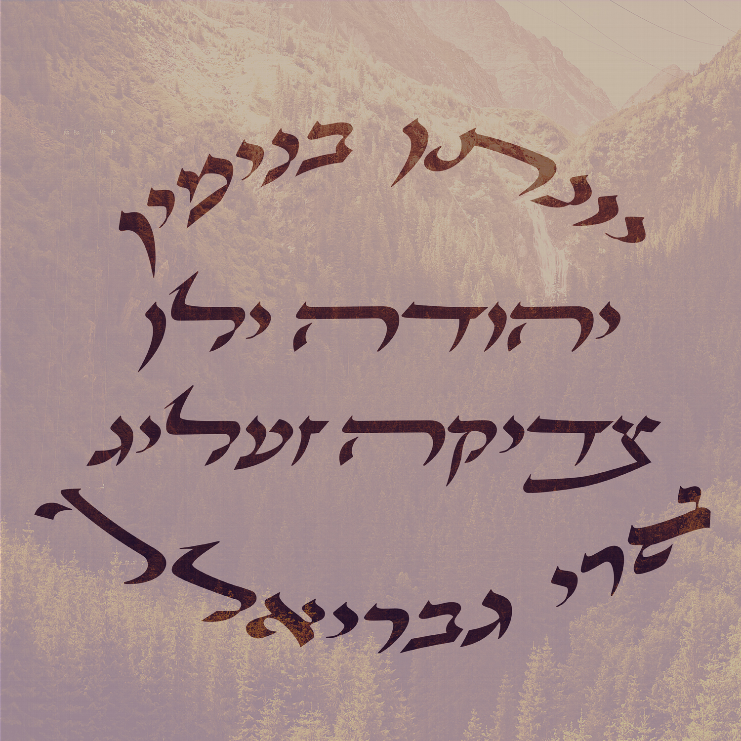 our Hebrew names