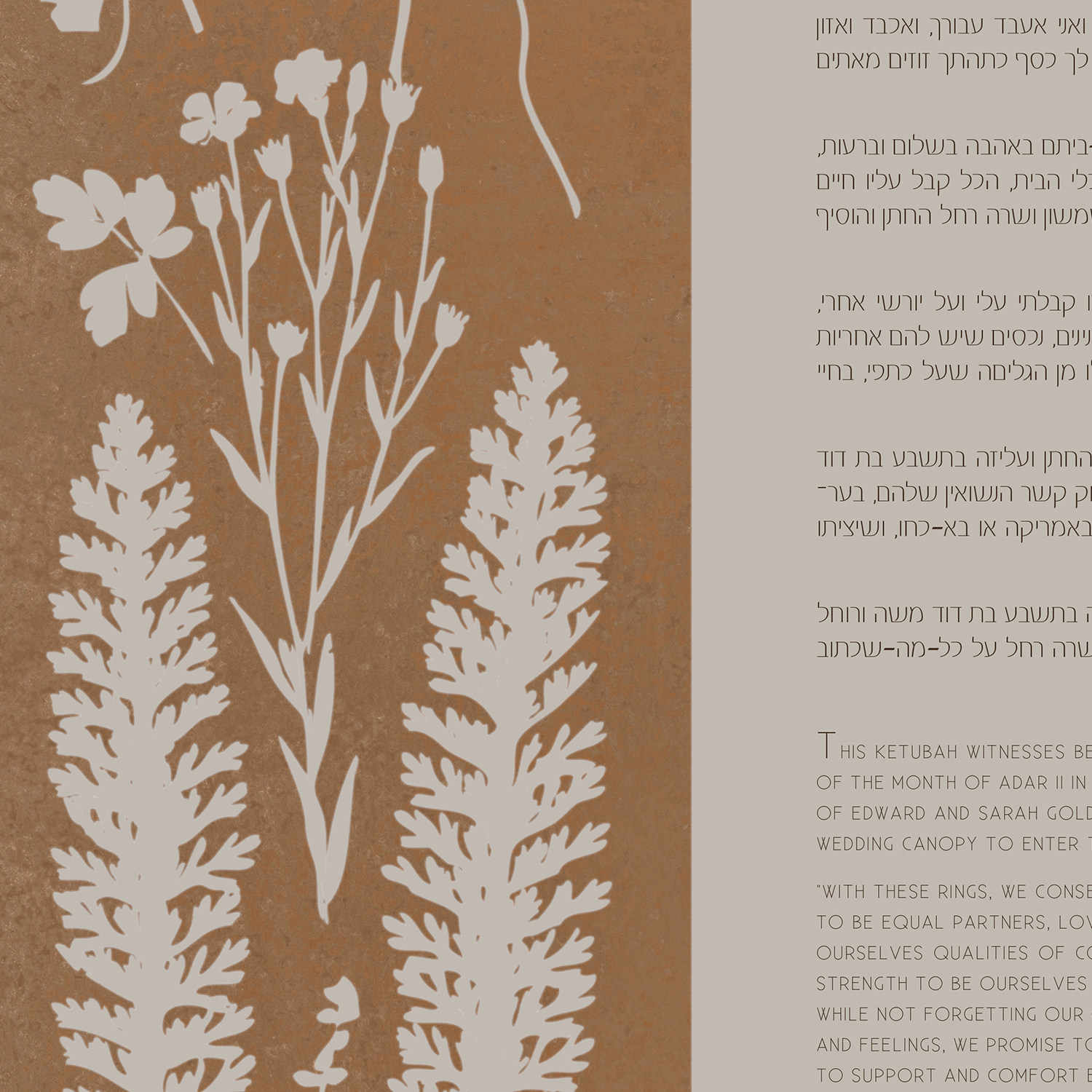 A Walk in the Woods (copper) Ketubah detail 3