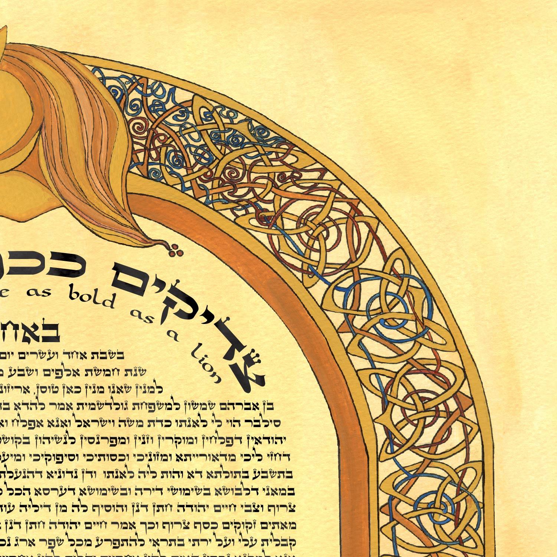 Celtic Lion of Judah Ketubah detail 3