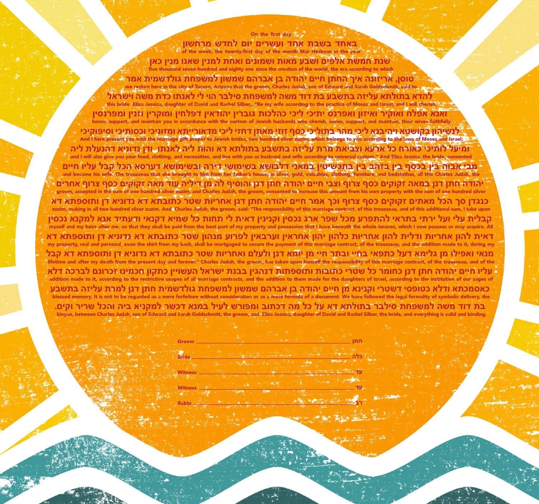 coastal ketubah detail 3.jpg
