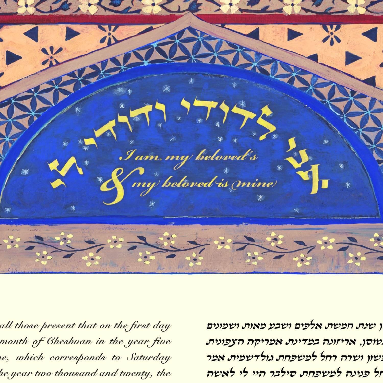 Jerusalem 2 Ketubah detail 4.jpg