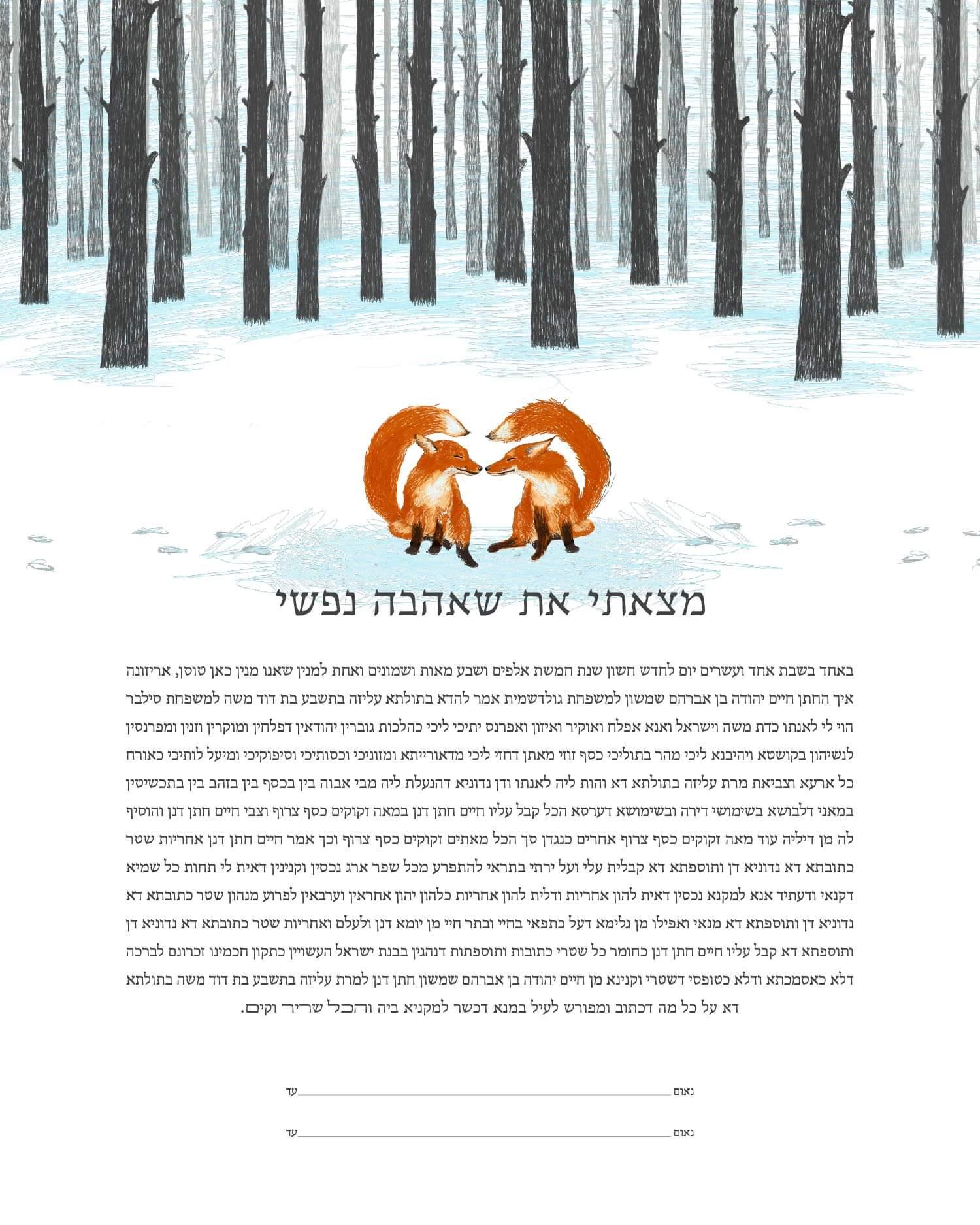 Love Story Ketubah Aramaic or Hebrew