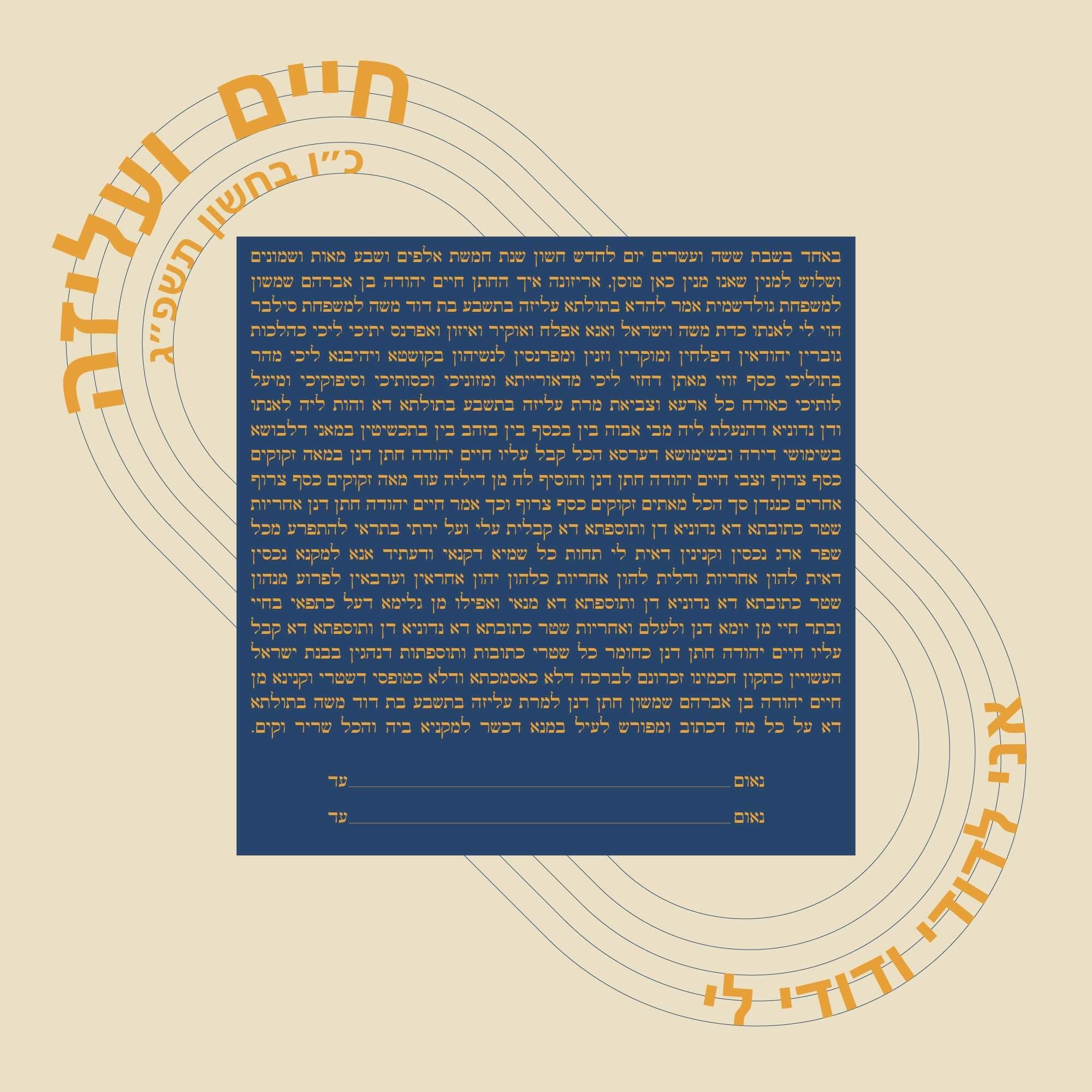 Balance ketubah Aramaic.jpg