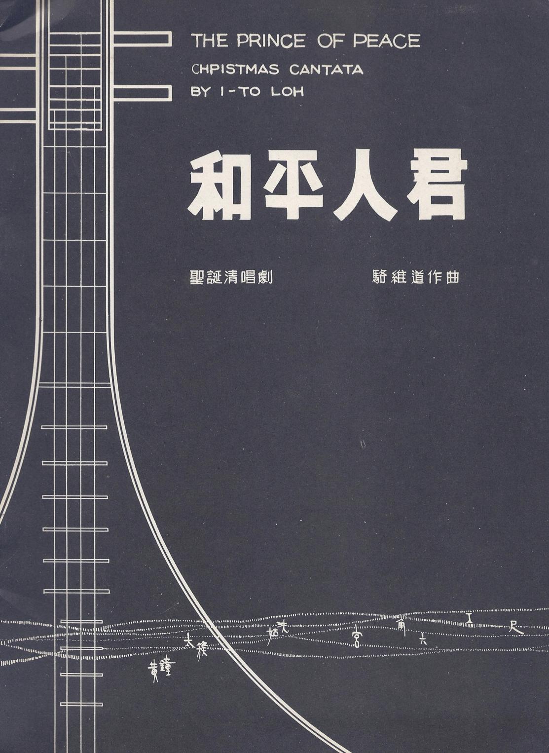 1967_和平人君.jpg