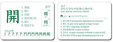 I use these Kanji Flashcards every day.