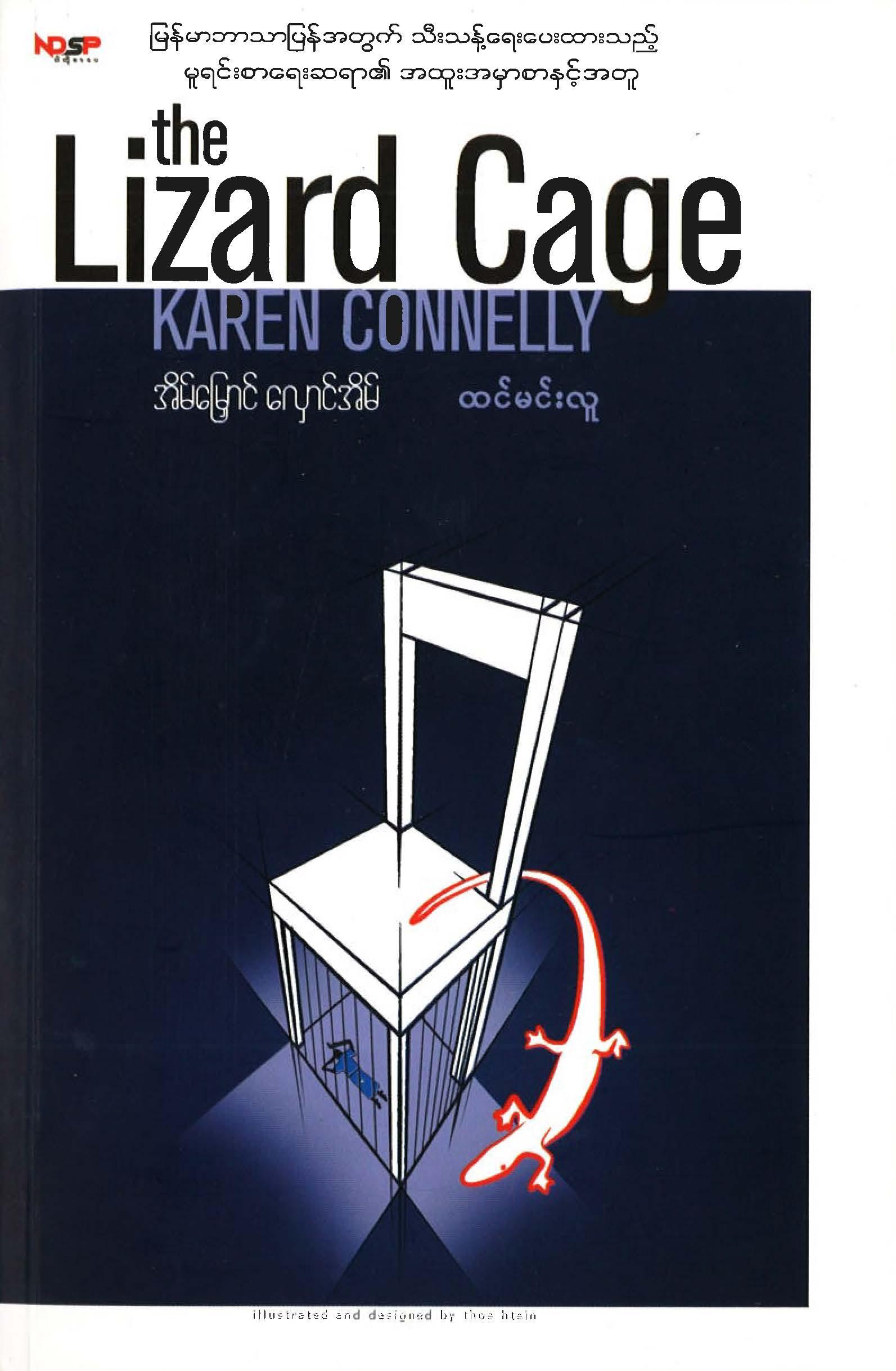 The Lizard cage Burma Cover.jpg