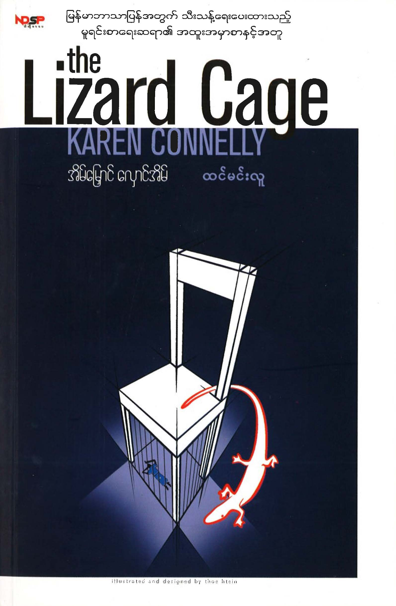 The Lizard cage Burma Cover.jpg