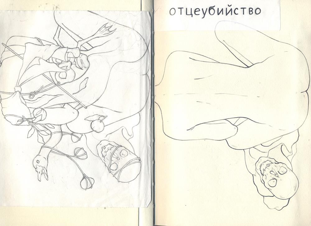 sketchbook-nicomi_nix_turner.jpg
