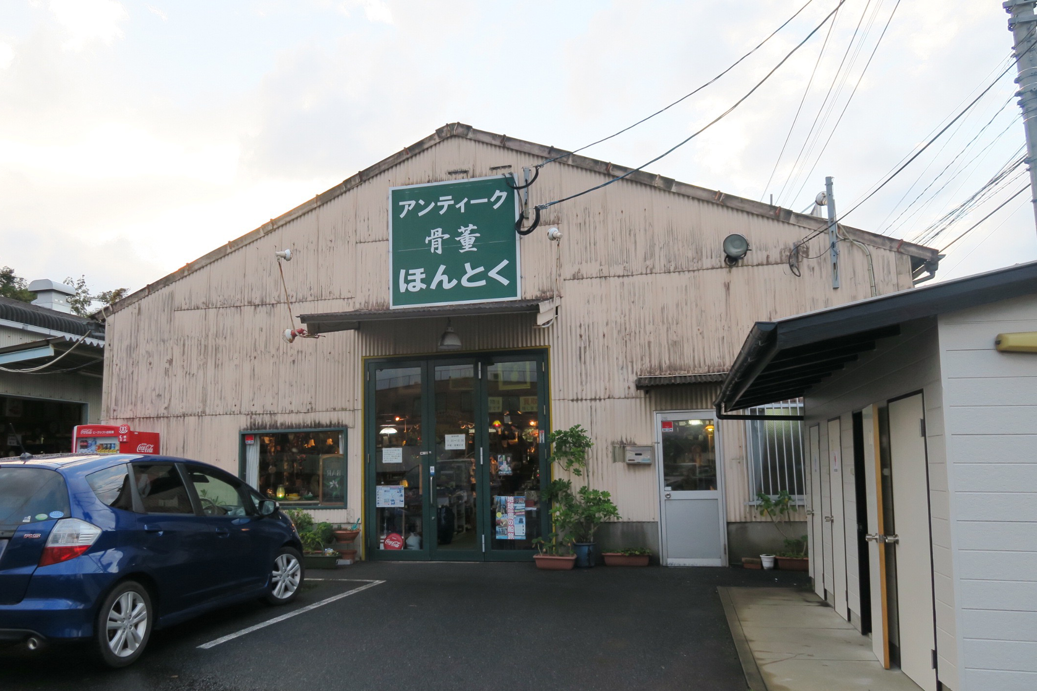 Antique Hontoku アンティークほんとく