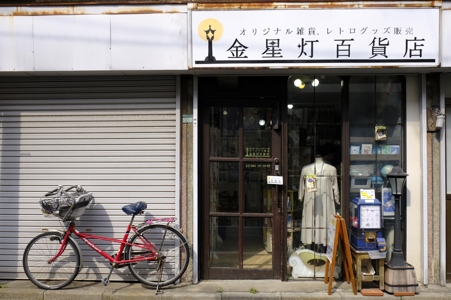 Kinseitou - Tokyo