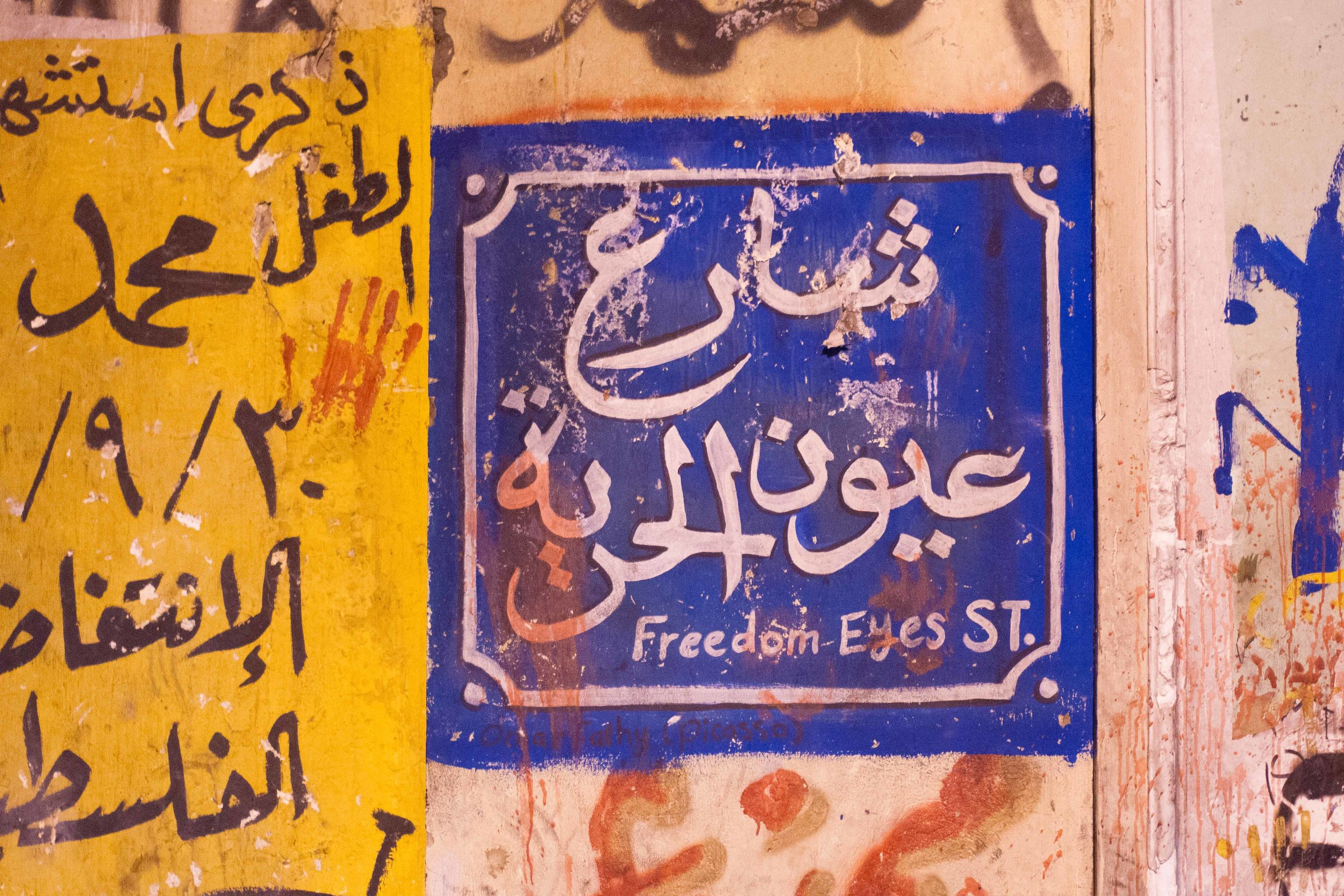 Mohamed Mahmoud Street as been informally renamed 'Freedom Eyes Street' in honour of the protestors who were blinded by police fire last November.