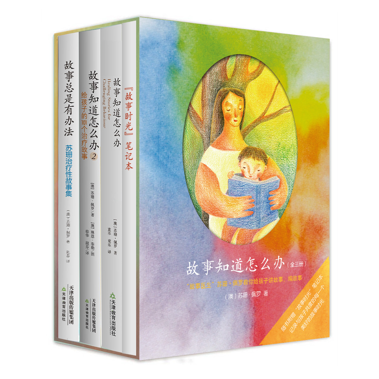 Boxed Set - Stories Know the Way (Books 1,2,3) - 2015 - ToBeBooks, Beijing