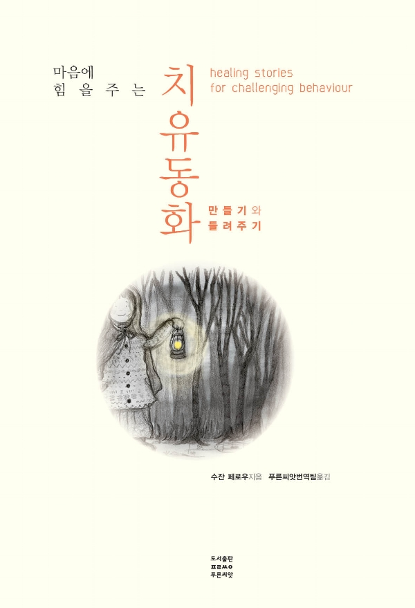 Korean Translation by Greenseed Publications, 2016
