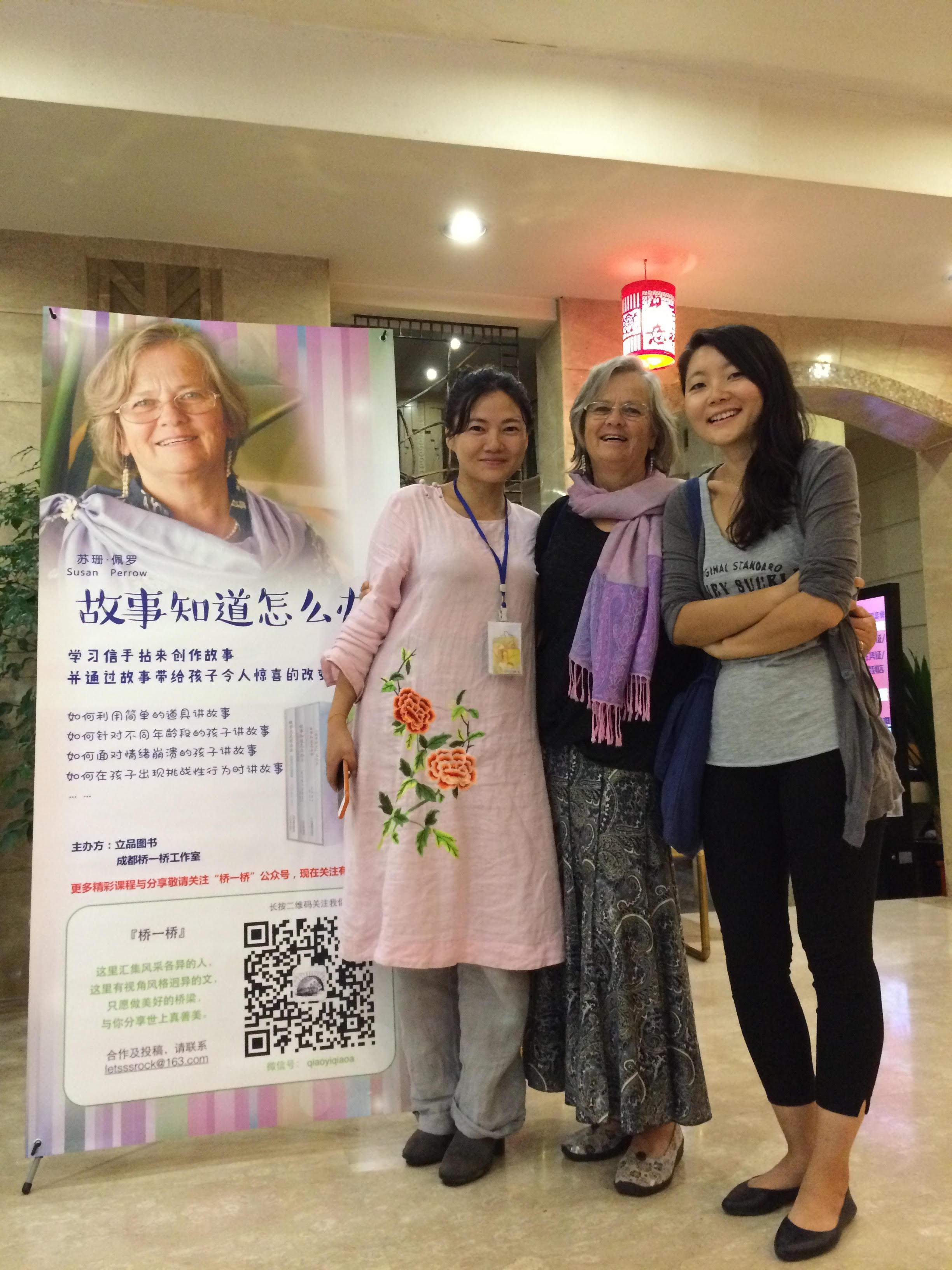 Chengdu Seminar September 2016
