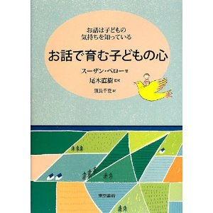 Stories to Touch the Hearts of Children - Tokyo Shoseki Publishers - Japan 2013