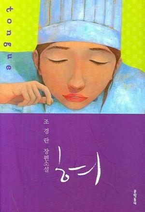 kyung tongue korean cover.jpg