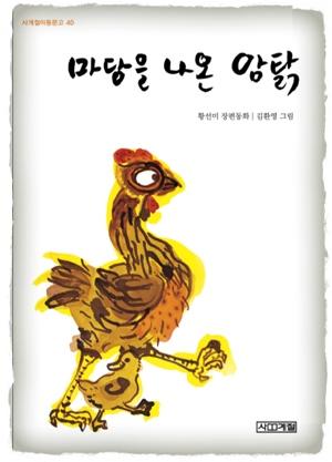 sun mi hwang leafie korean.jpg