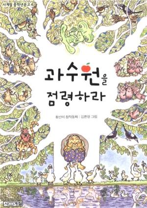 sun mi hwang into the orchard korean.jpg