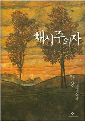 Han Kang — Barbara J  Zitwer Agency