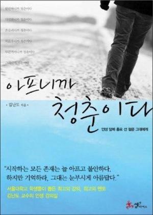 rando kim youth it's painful korean.jpg