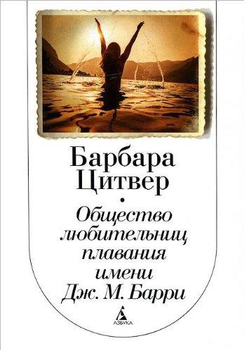JM BArrie Ladies Russian cover.jpg