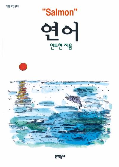 ahn do-hyeon salmon.jpg