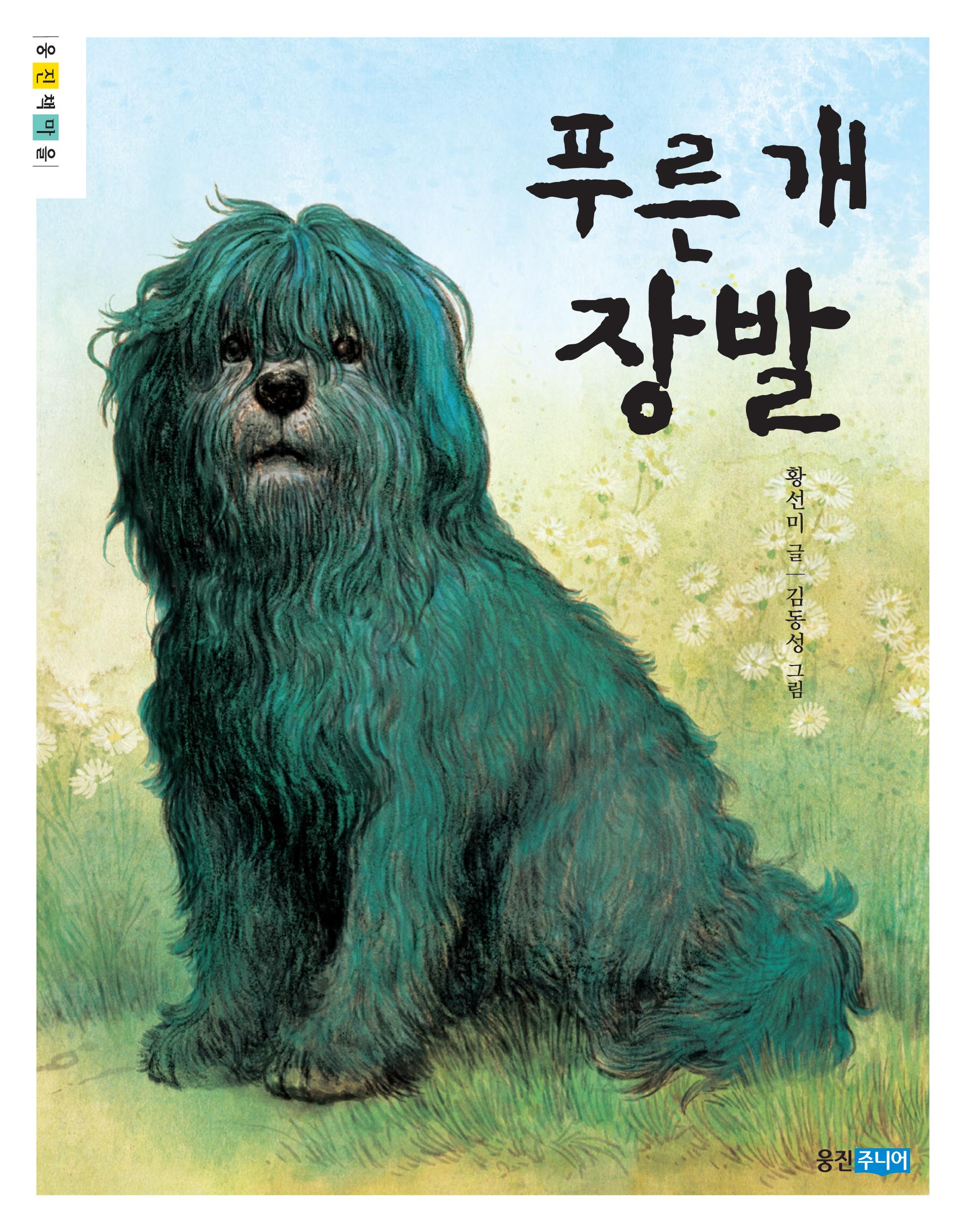 Cover_Hwang_Jangbal_KL.jpg