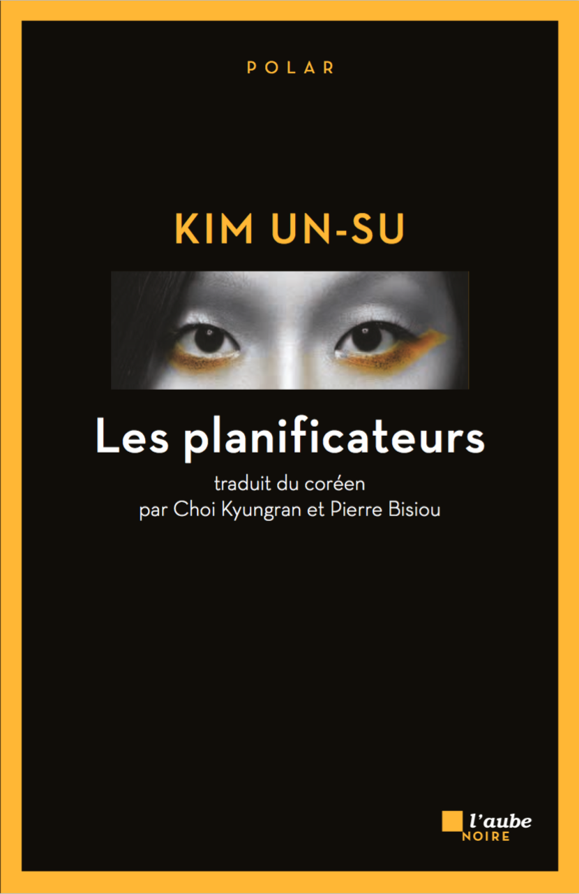 un su kim the plotters.png