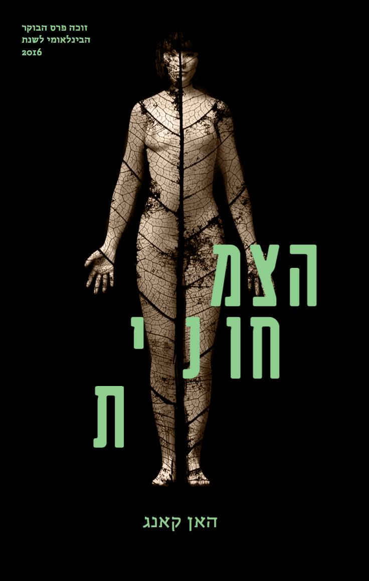 vegetarian israel.png