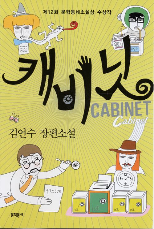 32_문학특집_캐비닛_표지.jpg