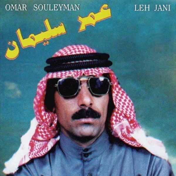 8/6 - SOLO SET WITH DUTCH E GERM AND OMAR SOULEYMAN - GLASSLANDS GALLERY