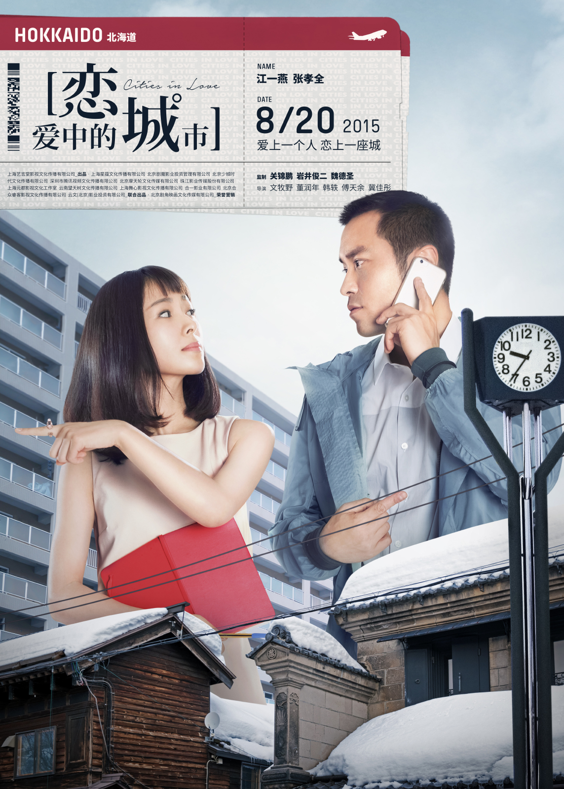 Cities-In-Love_poster_goldposter_com_25.jpg