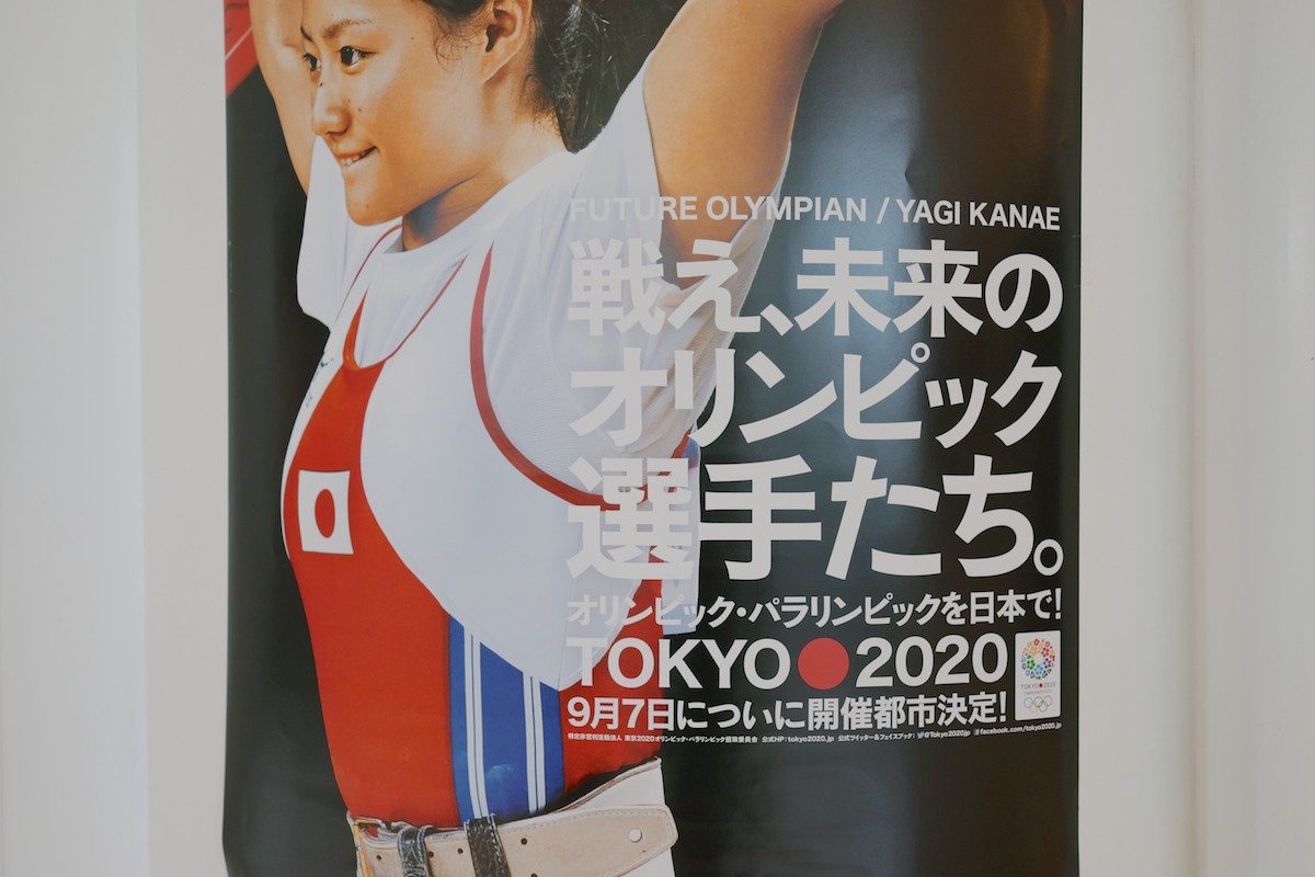 Tokyo is apparently a candidate for the 2020 Olympics.