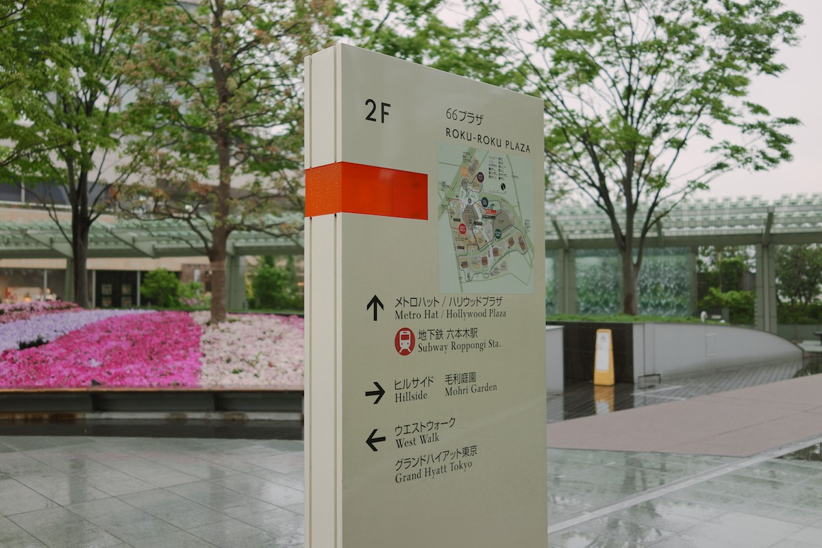 Directional signage in Roppongi.