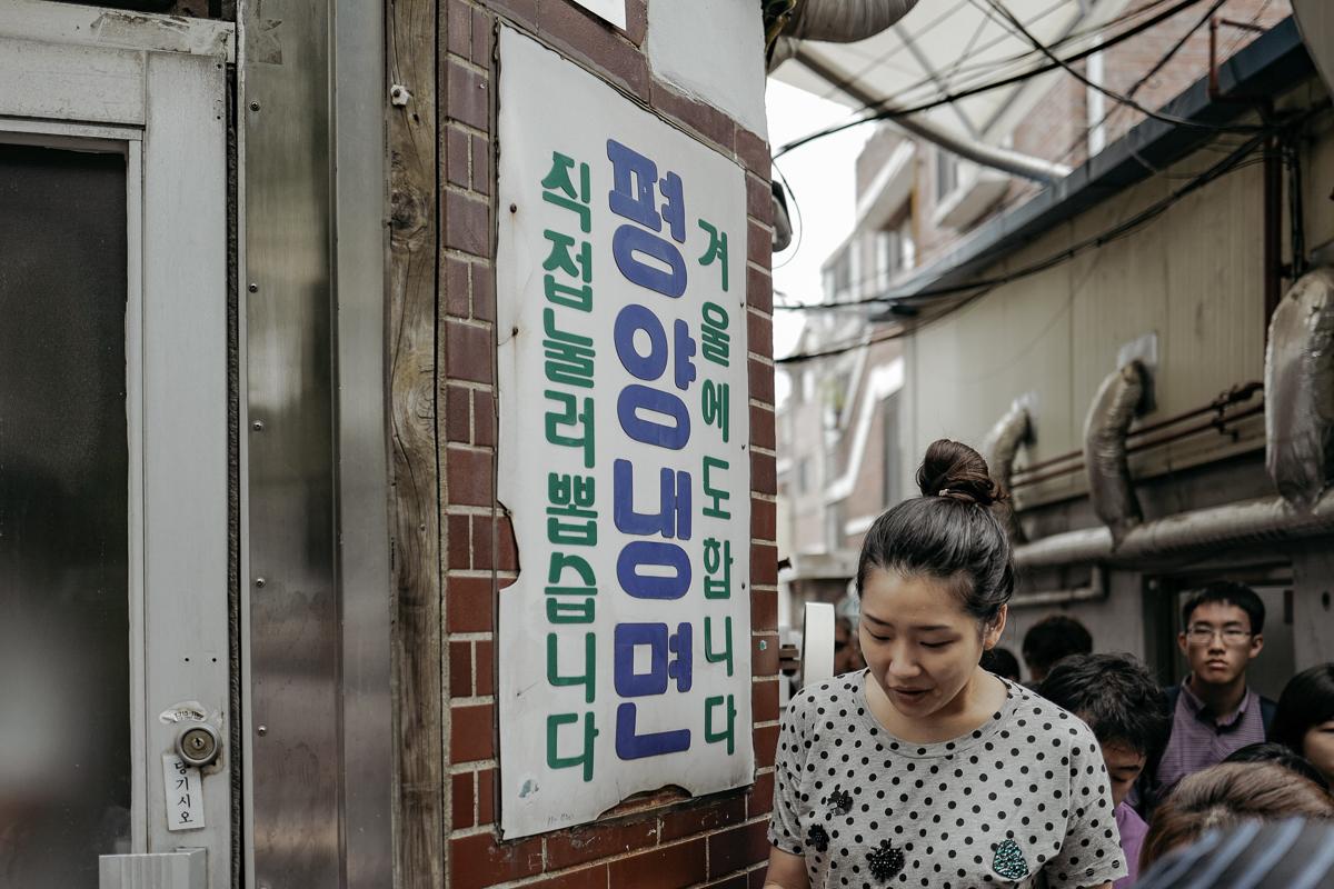 Leica Q —f 1.8 —ISO 100 —Seoul, Korea