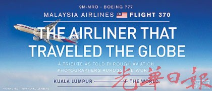 Raisch Studios MH370 Tribute in China