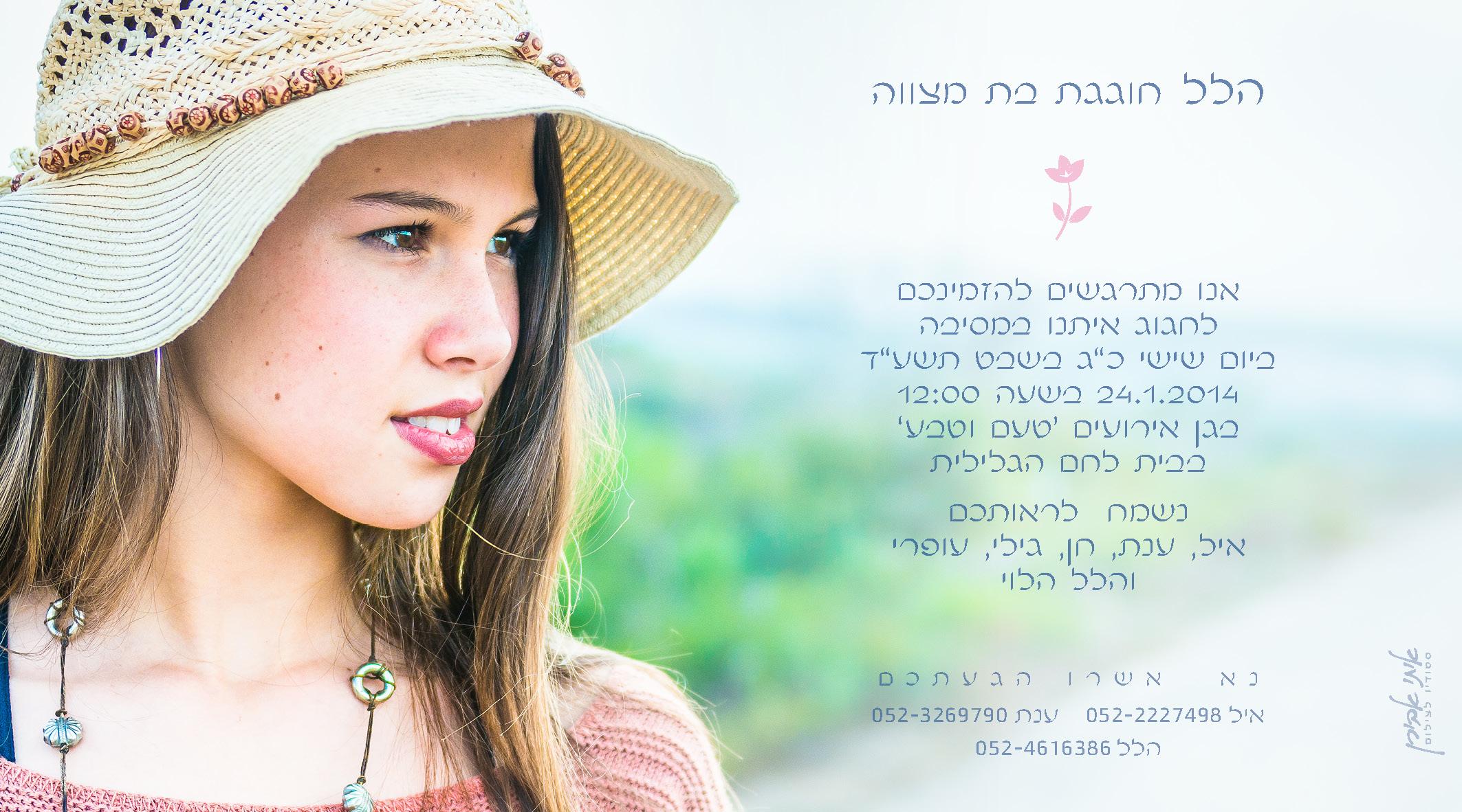 Halel Halevi Invitation 02 wide 10x18.jpg