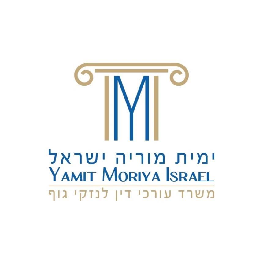 """עו""""ד ימית מוריה ישראל משרד עו""""ד לנזקי גוף"""