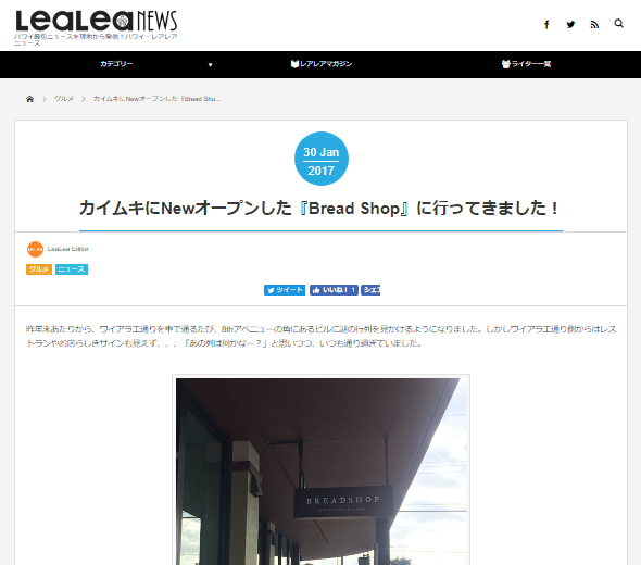 カイムキにNewオープンした『Bread Shop』に行ってきました! - January 30, 2017https://lealeanews.com/archives/1606