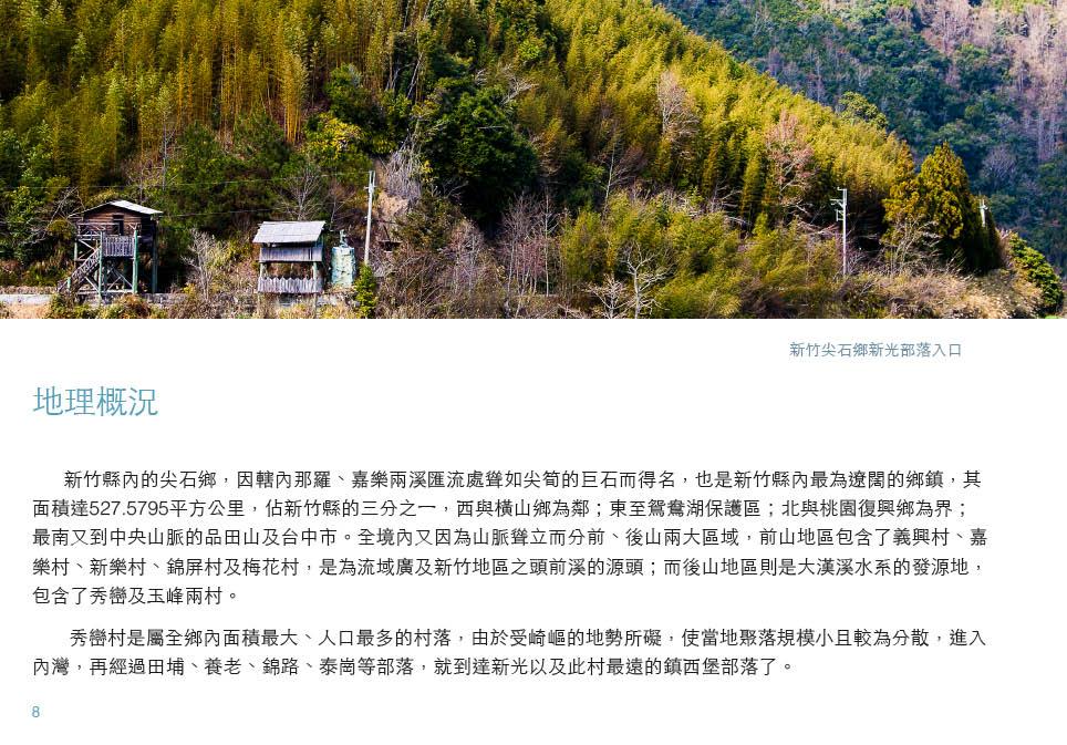 山岳新光8.jpg