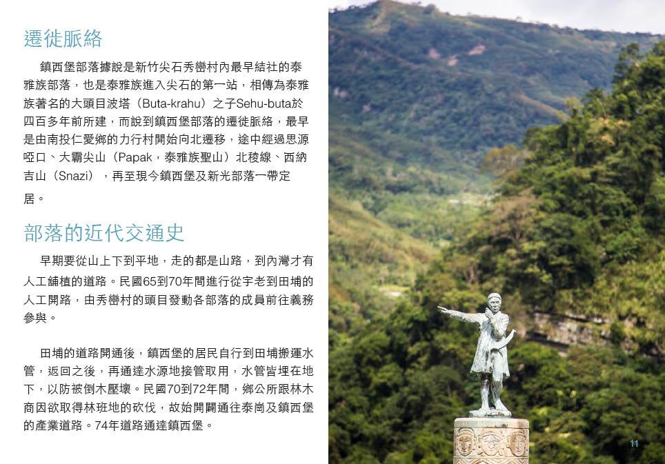 山岳新光11.jpg