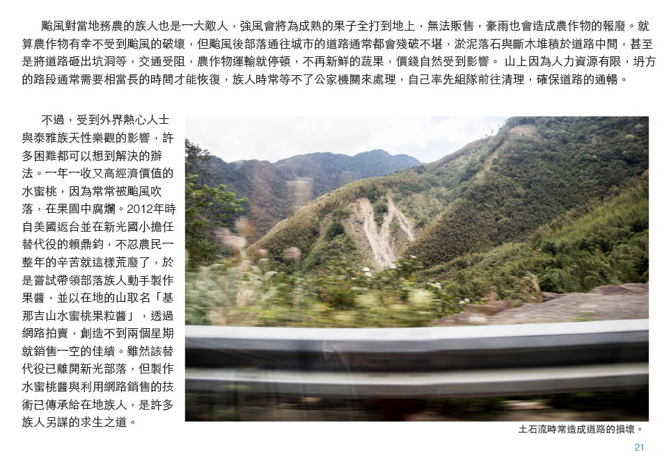 山岳新光21.jpg