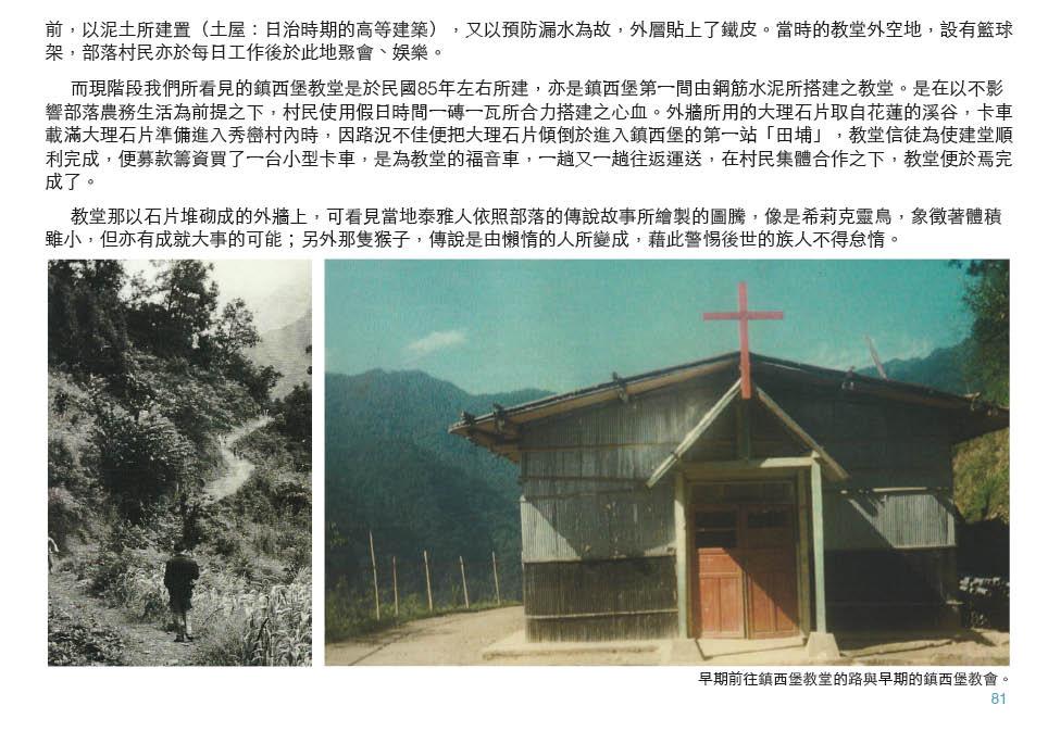 山岳新光81.jpg