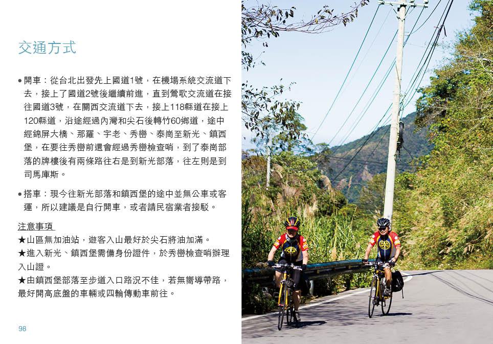 山岳新光98.jpg