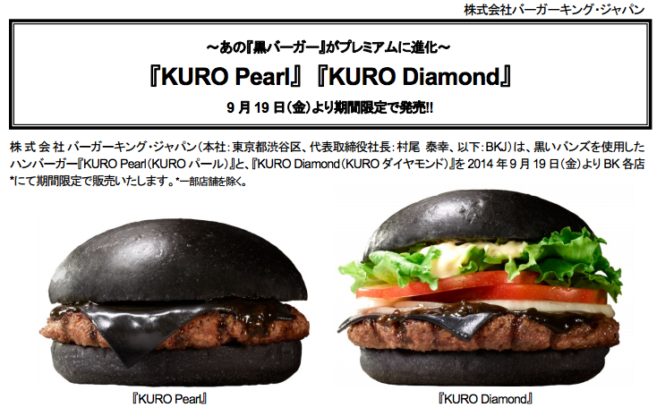 Burger King black burger available in Japan