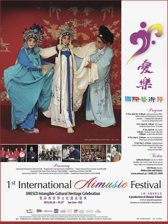 2016-aimusic-festival.jpg