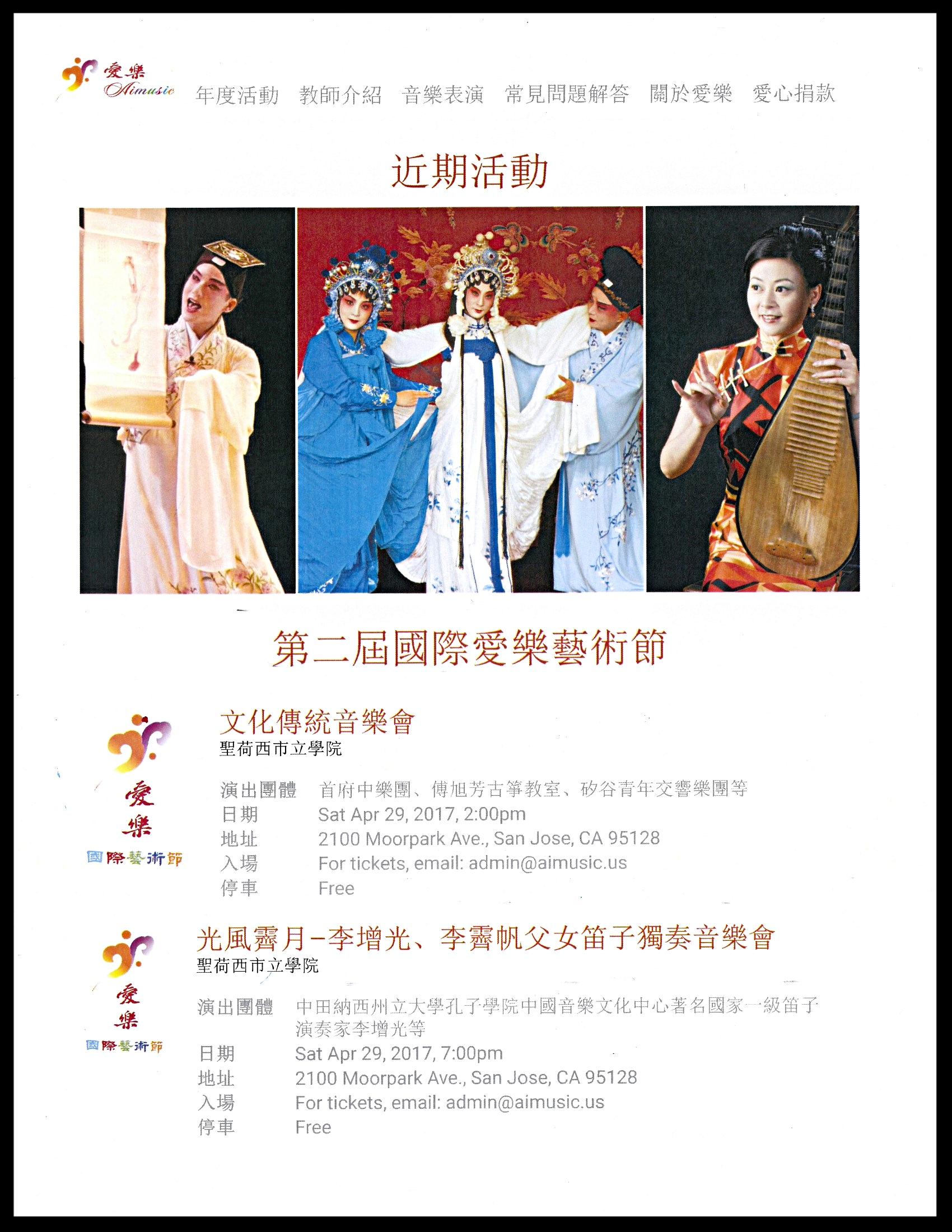 PROGRAM IN CHINESE.jpg